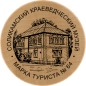 Solikamsk Local History Museum. The House of the Governor. 1688